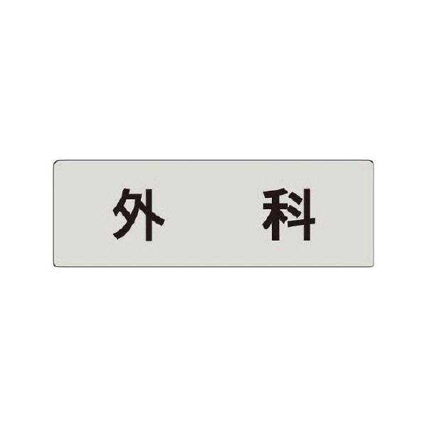 室名表示板 RS4−91 外科 片面表示 文字入れ (グレー)