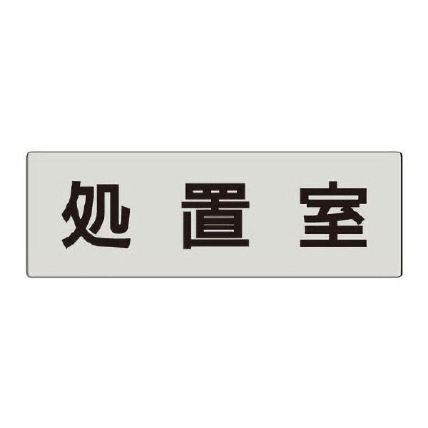 室名表示板 RS5−111 処置室 片面表示 文字入れ (グレー)