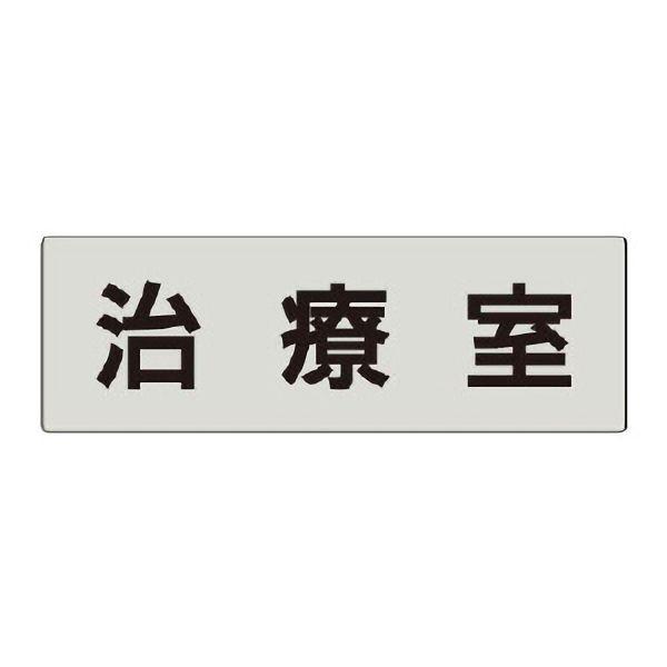 室名表示板 RS5−114 治療室 片面表示 文字入れ (グレー)