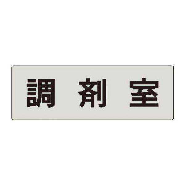室名表示板 RS5−116 調剤室 片面表示 文字入れ (グレー)