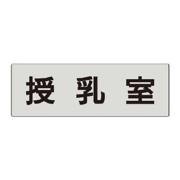 室名表示板 RS5−117 授乳室 片面表示 文字入れ (グレー)