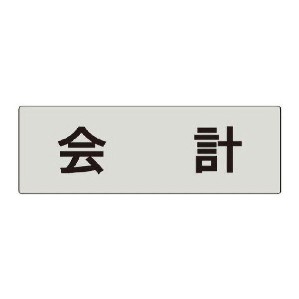 室名表示板 RS5−120 会計 片面表示 文字入れ (グレー)