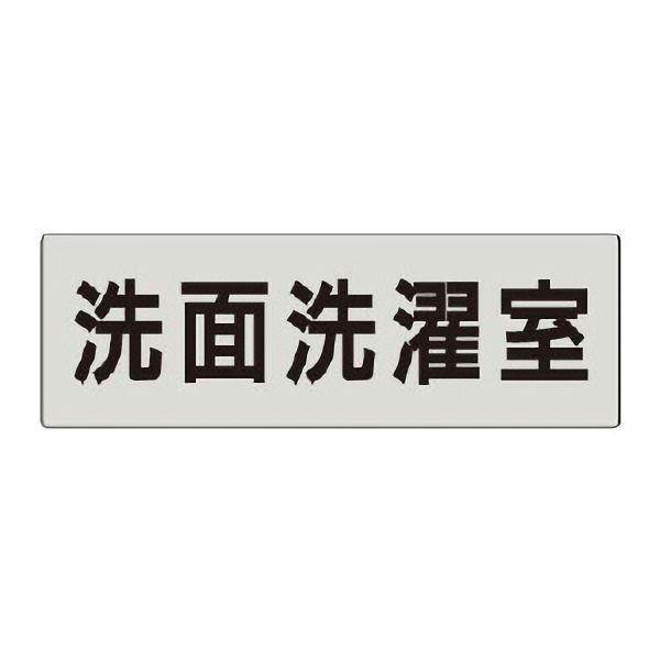 室名表示板 RS5−122 洗面洗濯室 片面表示 文字入れ (グレー)