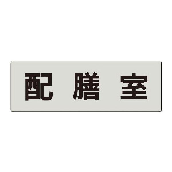 室名表示板 RS5−124 配膳室 片面表示 文字入れ (グレー)