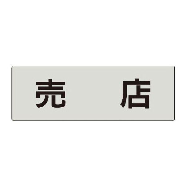 室名表示板 RS5−125 売店 片面表示 文字入れ (グレー)