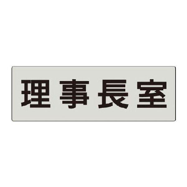 室名表示板 RS5−126 理事長室 片面表示 文字入れ (グレー)