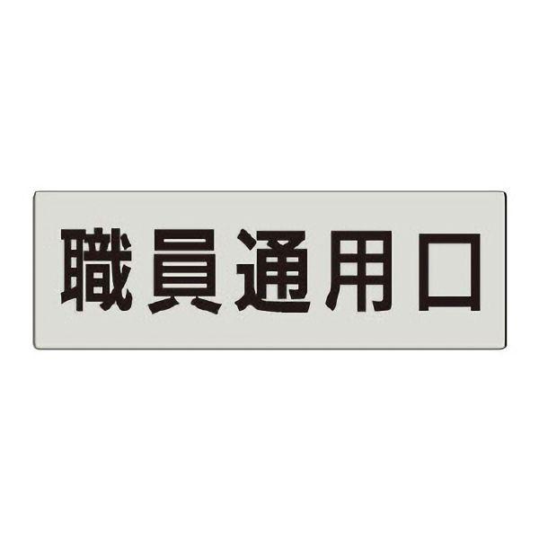 室名表示板 RS5−127 職員通用口 片面表示 文字入れ (グレー)