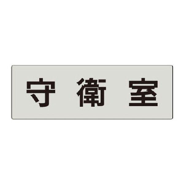 室名表示板 RS5−23 守衛室 片面表示 文字入れ (グレー)