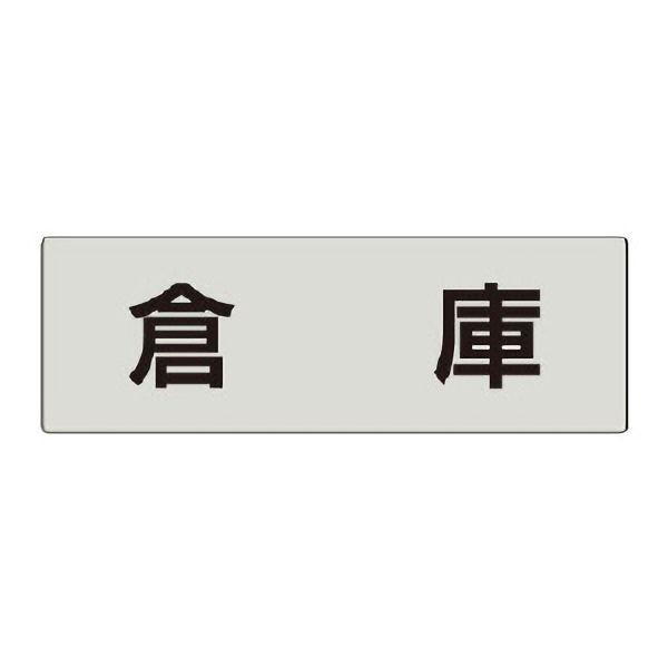 室名表示板 RS5−26 倉庫 片面表示 文字入れ (グレー)