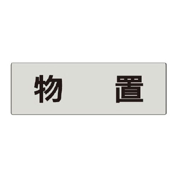 室名表示板 RS5−27 物置 片面表示 文字入れ (グレー)