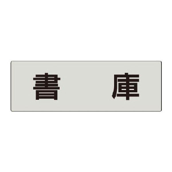 室名表示板 RS5−30 書庫 片面表示 文字入れ (グレー)