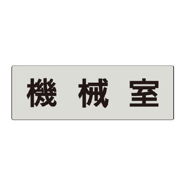 室名表示板 RS5−36 機械室 片面表示 文字入れ (グレー)