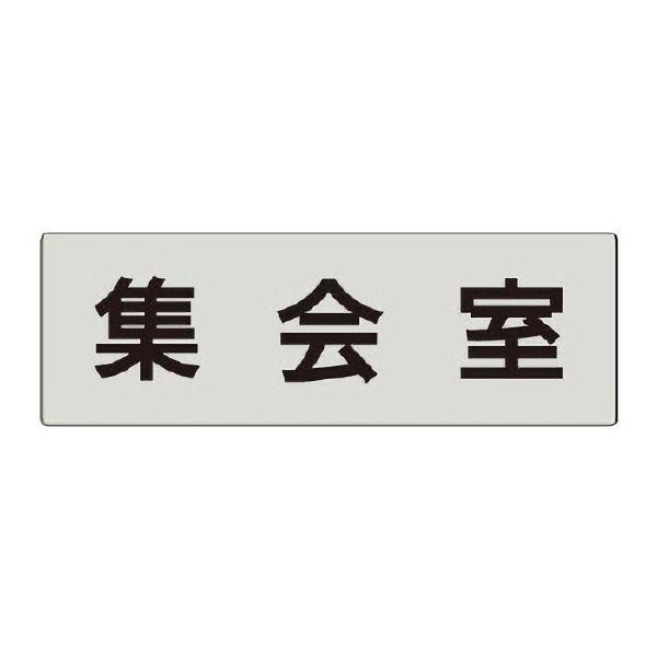 室名表示板 RS5−42 集会室 片面表示 文字入れ (グレー)