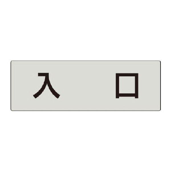 室名表示板 RS5−52 入口 片面表示 文字入れ (グレー)