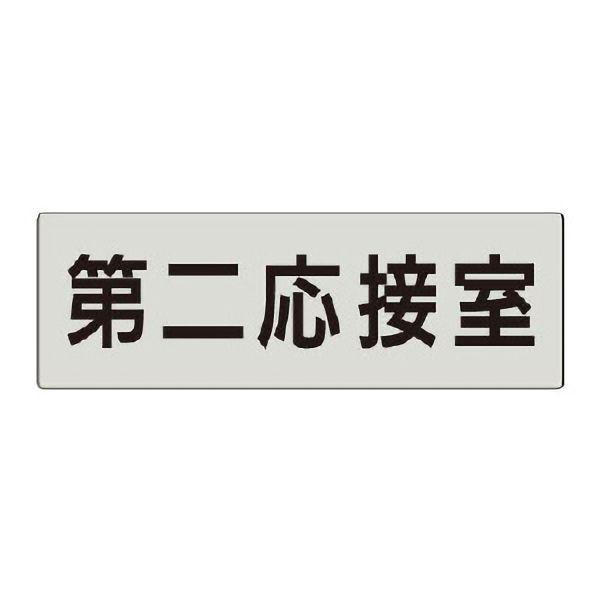 室名表示板 RS5−63 第二応接室 片面表示 文字入れ (グレー)