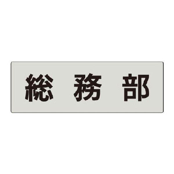 室名表示板 RS5−65 総務部 片面表示 文字入れ (グレー)