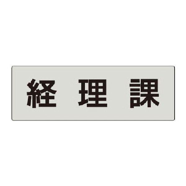 室名表示板 RS5−67 経理課 片面表示 文字入れ (グレー)