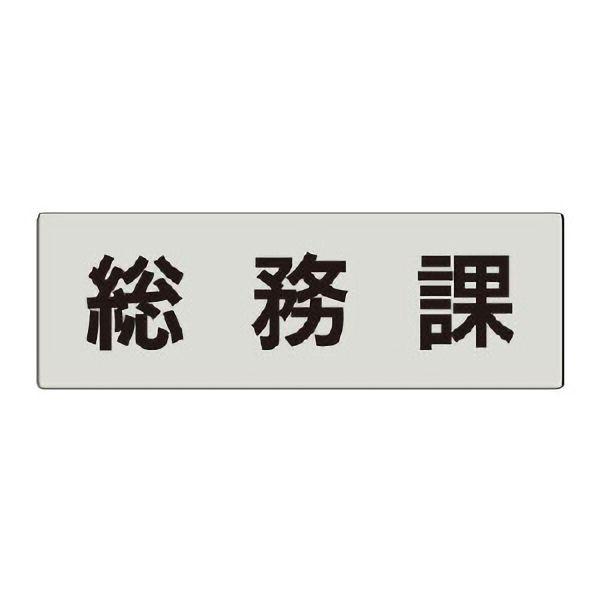 室名表示板 RS5−68 総務課 片面表示 文字入れ (グレー)