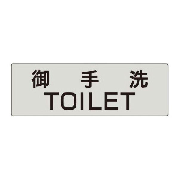 室名表示板 RS5−7 御手洗 TOILET 片面表示 文字入れ (グレー)