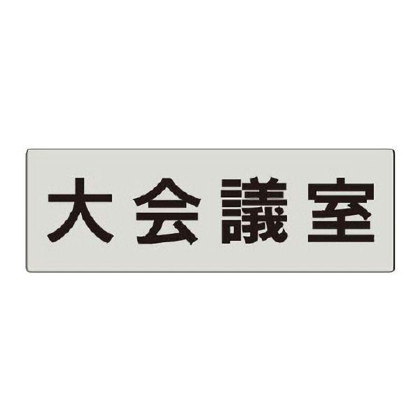 室名表示板 RS5−78 大会議室 片面表示 文字入れ (グレー)