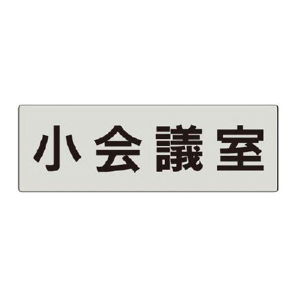 室名表示板 RS5−79 小会議室 片面表示 文字入れ (グレー)