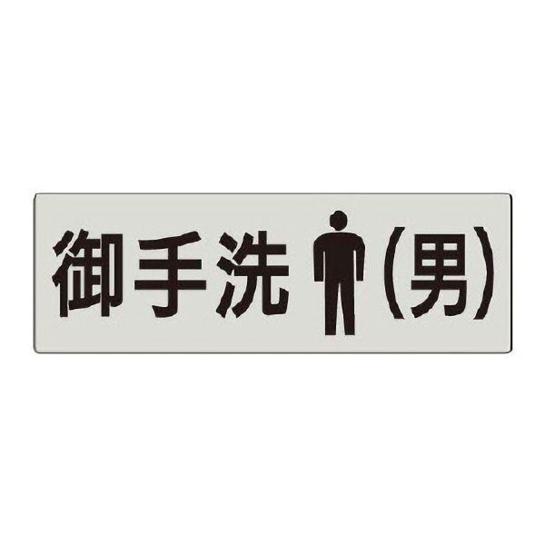 室名表示板 RS5−8 御手洗(男) 片面表示 文字入れ (グレー)