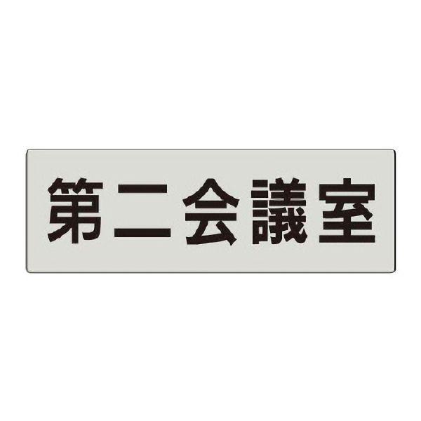 室名表示板 RS5−81 第二会議室 片面表示 文字入れ (グレー)