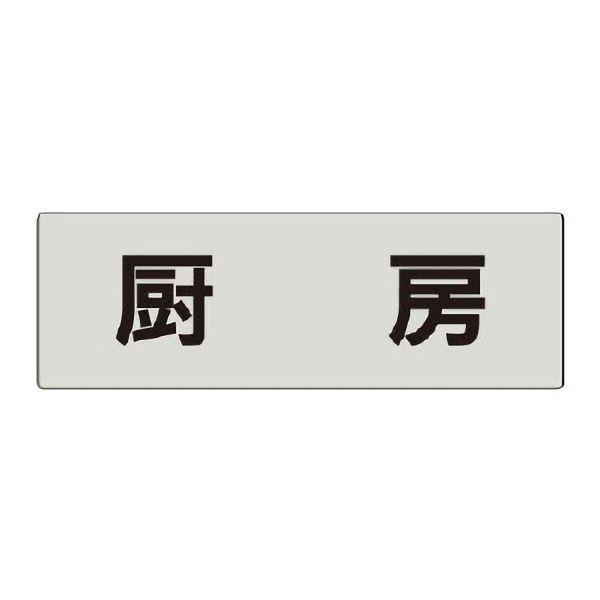 室名表示板 RS5−85 厨房 片面表示 文字入れ (グレー)