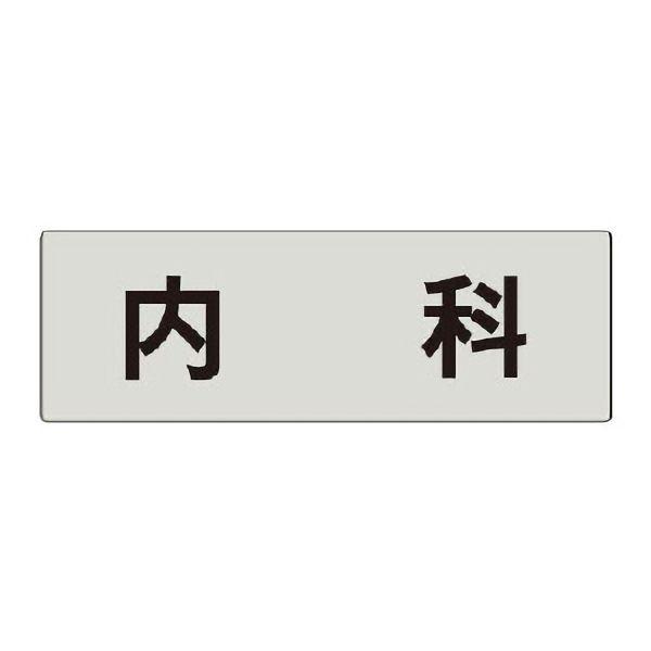 室名表示板 RS5−90 内科 片面表示 文字入れ (グレー)