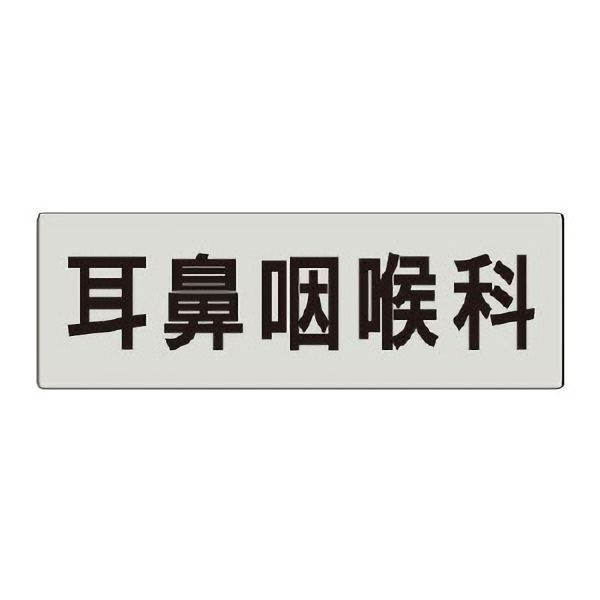 室名表示板 RS5−93 耳鼻咽喉科 片面表示 文字入れ (グレー)