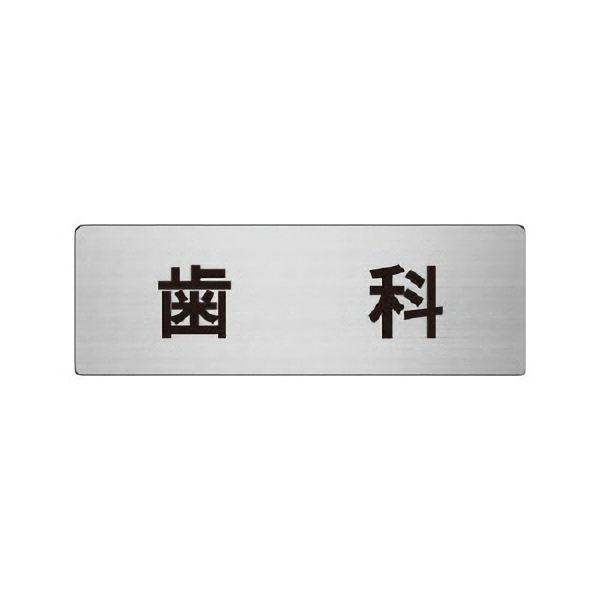 室名表示板 RS6−103 歯科 片面表示 文字入れ (ヘアライン)