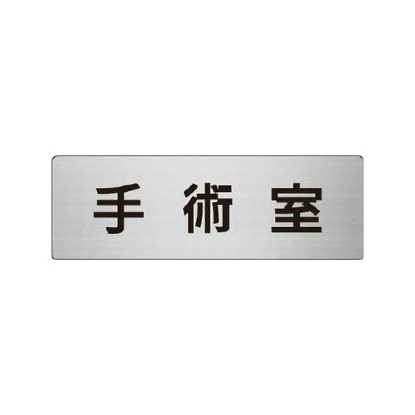室名表示板 RS6−106 手術室 片面表示 文字入れ (ヘアライン)