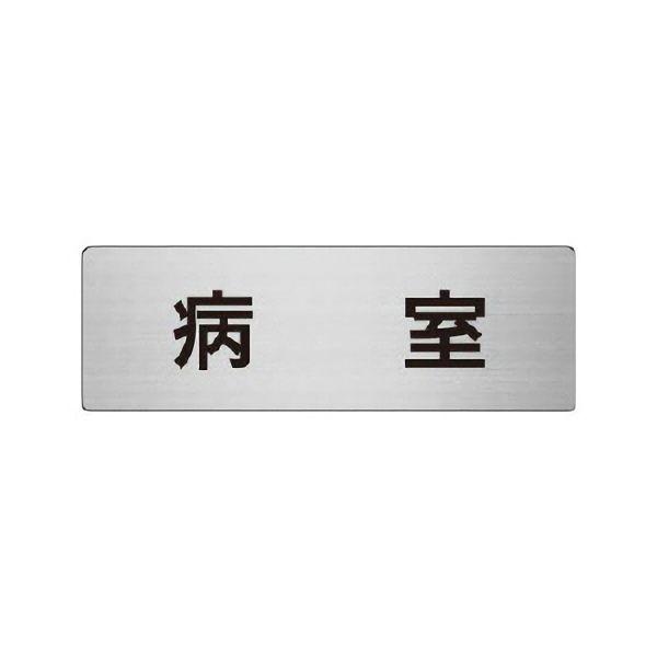 室名表示板 RS6−107 病室 片面表示 文字入れ (ヘアライン)