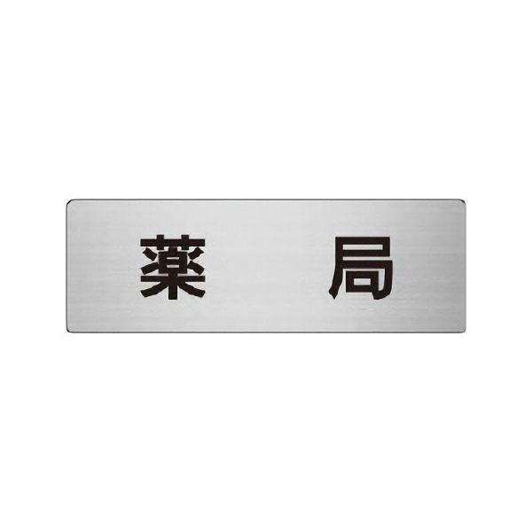 室名表示板 RS6−110 薬局 片面表示 文字入れ (ヘアライン)