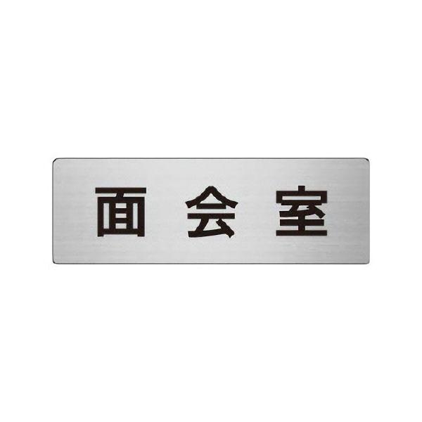 室名表示板 RS6−112 面会室 片面表示 文字入れ (ヘアライン)