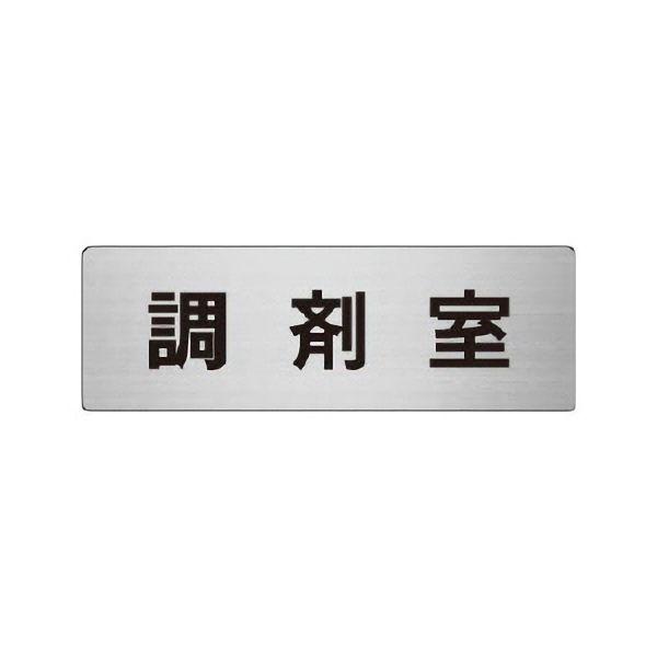 室名表示板 RS6−116 調剤室 片面表示 文字入れ (ヘアライン)