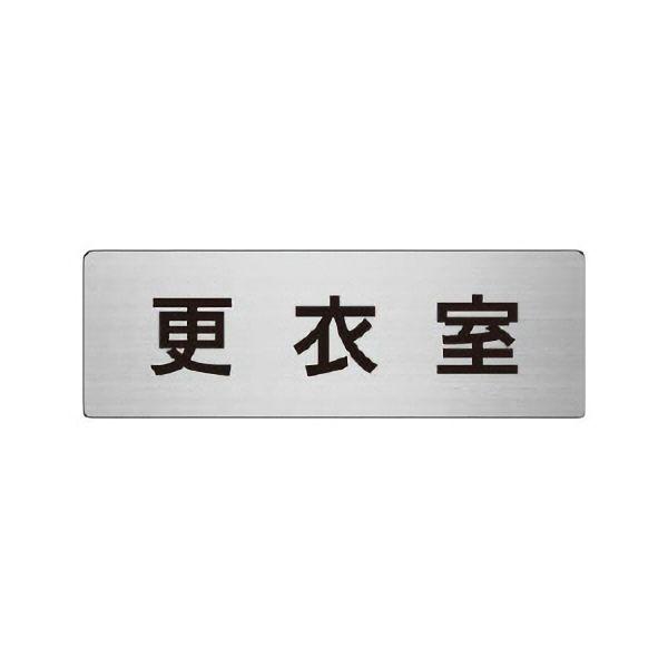 室名表示板 RS6−12 更衣室 片面表示 文字入れ (ヘアライン)