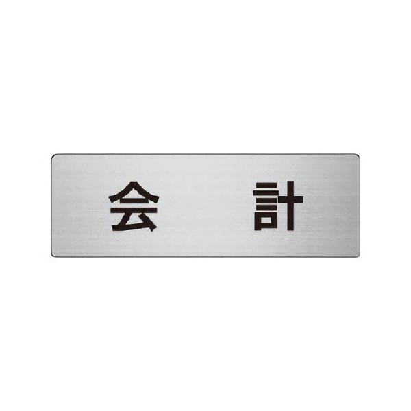 室名表示板 RS6−120 会計 片面表示 文字入れ (ヘアライン)