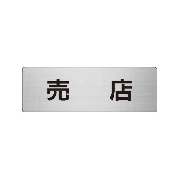 室名表示板 RS6−125 売店 片面表示 文字入れ (ヘアライン)