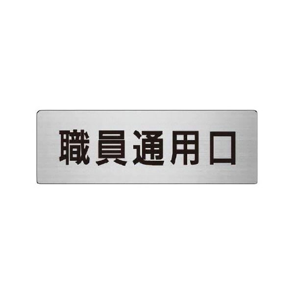 室名表示板 RS6−127 職員通用口 片面表示 文字入れ (ヘアライン)