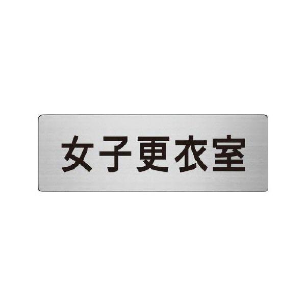 室名表示板 RS6−14 女子更衣室 片面表示 文字入れ (ヘアライン)