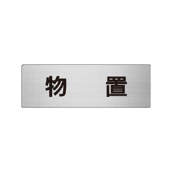 室名表示板 RS6−27 物置 片面表示 文字入れ (ヘアライン)