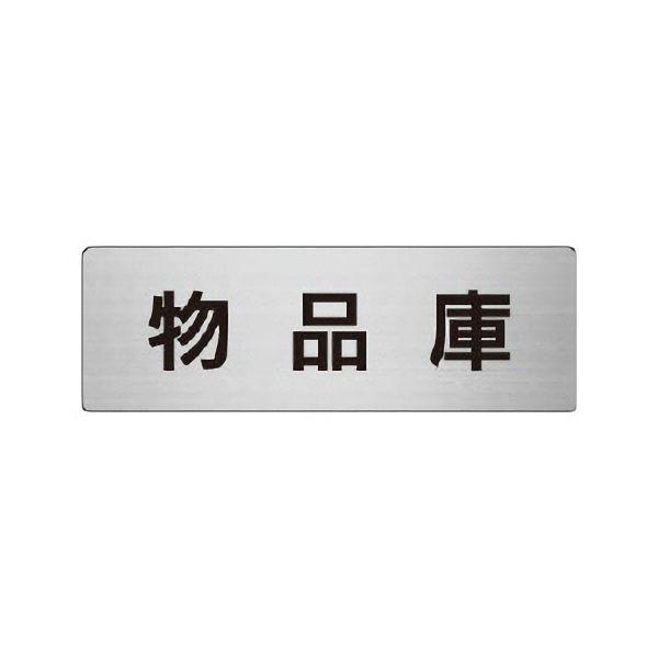 室名表示板 RS6−31 物品庫 片面表示 文字入れ (ヘアライン)