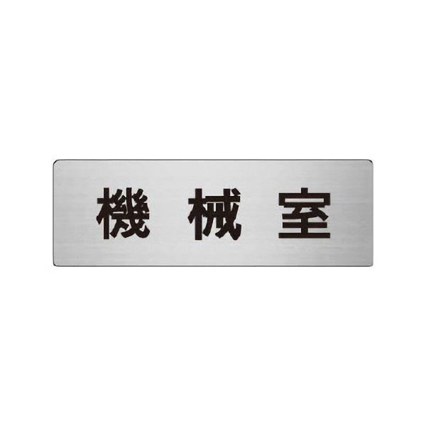 室名表示板 RS6−36 機械室 片面表示 文字入れ (ヘアライン)