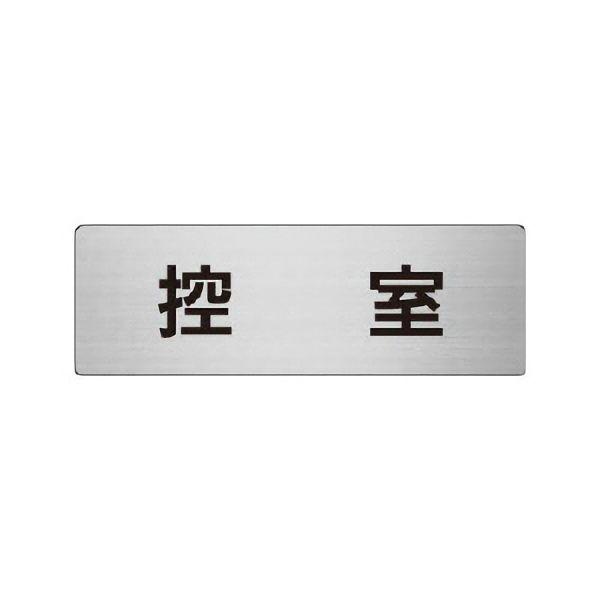 室名表示板 RS6−43 控室 片面表示 文字入れ (ヘアライン)