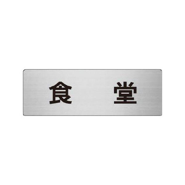 室名表示板 RS6−45 食堂 片面表示 文字入れ (ヘアライン)