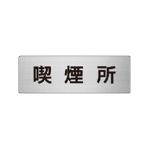 室名表示板 RS6−47 喫煙所 片面表示 文字入れ (ヘアライン)