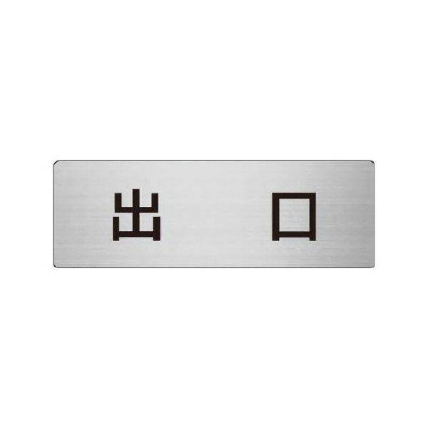 室名表示板 RS6−51 出口 片面表示 文字入れ (ヘアライン)