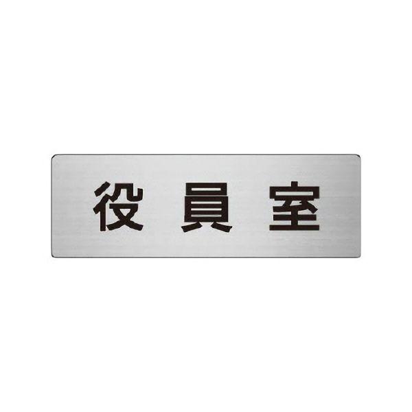 室名表示板 RS6−54 役員室 片面表示 文字入れ (ヘアライン)