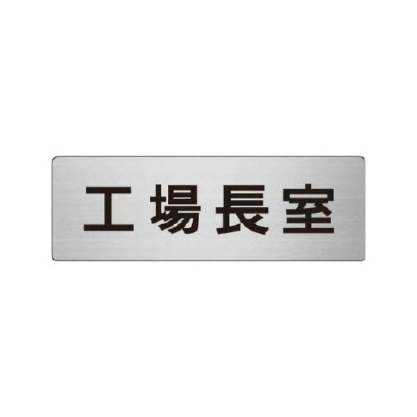 室名表示板 RS6−57 工場長室 片面表示 文字入れ (ヘアライン)